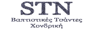 STN – Βαπτιστικές Τσάντες Χονδρική